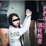「我們中出了一個背叛者!」台大雄友之夜以輪姦宣傳演出內容,文案引爆眾怒