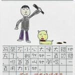 小學生日記裡隱藏著可怕的家暴訊息…從韓國漫畫看台灣不斷增加的虐待兒童事件