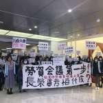 抗議長榮航空沒收私人信箱文宣 員工抗議怒吼「拒絕專制」