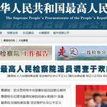 辱母案判無期輿論嘩然 中國最高檢介入或有轉機