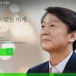 聚焦南韓總統候選人》「安風」能否吹進青瓦台?轉戰政界的「韓國比爾蓋茲」安哲秀