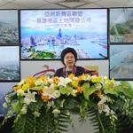 陳菊:港灣再造! 正式啟動 合組成立「亞洲新灣區聯盟」