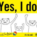 舉手牌大聲說「Yes, I do.」國際特赦組織邀台灣插畫家合作 聲援婚姻平權、爭取亞洲第一
