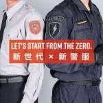 總覺得外國的警察制服比較帥嗎?台灣警察制服穿了30年 終於要改了