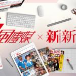 《風傳媒》合併《新新聞》與台灣指標民調,網媒+周刊共創雙贏