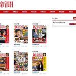 《新新聞》加入《風傳媒》前社長朱國榮告別員工