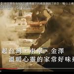 《媽媽,晚餐吃什麼?》取景 台南地標躍上日本銀幕