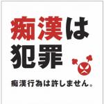 聞味道也會被當成「痴漢」!日本「非肢體接觸」痴漢案例增多,舉證困難重重