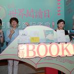 響應世界閱讀日 文化部邀民眾已讀Book回