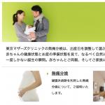 日本無痛分娩產婦約4%手術死亡 厚勞省呼籲院方加強對策