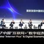 數字經濟,拓展中國經濟成長新太空