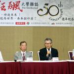 《大學雜誌》創辦50年 許信良:沒有《大學雜誌》就沒有台灣民主