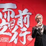 《新新聞》30而立 董事長張果軍:「報業先鋒,民主基石」精神續創雙贏