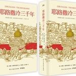 世界閱讀日》看見「親身造訪也看不到的歷史」蔡英文推薦這本書