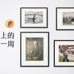 歷史上的這一周》清朝與日本《馬關條約》、愛因斯坦逝世、美國科倫拜高中槍擊事件、尼斯湖水怪照片「獨家」呈現