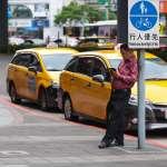 觀點投書:搶救小黃,市府可建立市民線上叫車系統