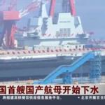 【圖輯】中國首艘自製航空母艦下水 軍事專家:可能部署南海、對台形成鉗形攻勢