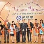 出席模範勞工頒獎 林全:重視勞工權益,才能提升國家競爭力