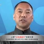 連美國之音都不敢播?中國富商郭文貴:來自中國國內的舉報材料源源不斷