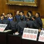 邱議瑩諾下周重審「前瞻」,國民黨今仍占主席台
