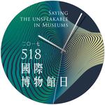 響應518國際博物館日!故宮5月13、14、18全面免費參觀
