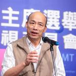 拋出藍綠和解牌!韓國瑜:民進黨施政良好縣市,國民黨可以不提名