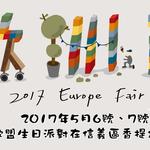 在台北也可以環遊歐洲!16國、50個攤位 今明一同歡慶歐盟生日趴