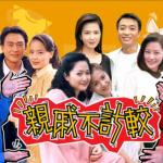 為何最強經典《親戚不計較》連播7年?演繹台灣數十載光景,本土劇歷久不衰的秘密