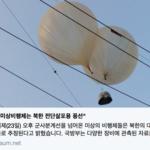 邊防部隊用機槍打了什麼?南韓國防部:應該只是氣球啦