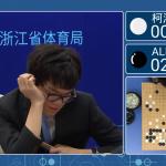 「把AlphaGo逼到極限的一戰」人類最強棋士二連敗,柯潔戰至155手投子認輸