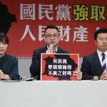 吳敦義將就任黨主席,民進黨籲先處理國發院不當黨產問題