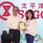 違法使用太平洋商標 遠東SOGO董事長黃晴雯被起訴