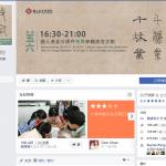 內閣34部會只有故宮用心經營臉書 管碧玲:各部會要學學蔡英文