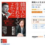 「還好我不是韓國人!」日本前駐韓大使:文在寅親朝反日又民粹,是南韓最爛總統