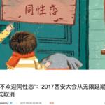 「西安不歡迎同性戀」 中國LGBT活動被迫取消