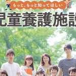4成日本兒童養護設施曾收容LGBT族群 主要煩惱是「跟大家一起洗澡」、「被同儕戲弄」