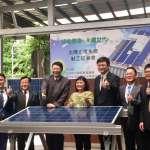 世界環境日》立院鎮江會館將建太陽能板,一年省下半座大安森林公園減碳量