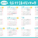 超狂!請7休18,2018連假攻略!飛港、日、韓、泰、新「好時機」比照各國連假就對!
