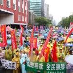 公教反年改聲請釋憲 大法官會議決議不受理