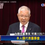 何壽川羈押獲准提抗告 高院駁回確定