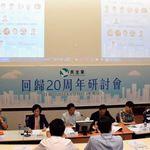 香港回歸20周年》民主黨舉辦研討會 直批「一國兩制」走樣變形