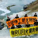 日月光排放廢水案再逆轉!更一審改判蘇炳碩等4人有罪