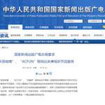 掃蕩「負面言論」,中國廣電總局大收網!關閉新浪微博、ACFUN、鳳凰網視聽節目
