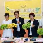 給個蕉代!香蕉價格大跌 農糧署:世大運將行銷台灣蕉