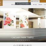 台北凱撒大飯店傳火警 疏散200人,幸無人員傷亡