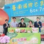 臺南國際芒果節,夏日紅寶石熱銷國際