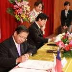 深化台日交流 臺南市與富士宮市簽訂友好交流協定