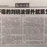 劉曉波病重》中國官媒測放人風向?「保外就醫出國治療有先例,熱比婭就是」