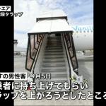 迫使身障乘客「爬」上飛機 香草航空向前台灣友善旅遊大使致歉