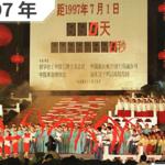 【影像新聞】香港回歸20年 東方明珠是否依舊美麗?